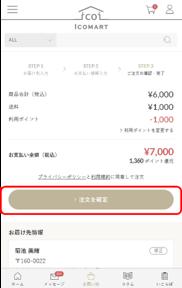注文方法9