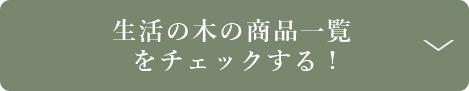 """生活の""""こだわり"""""""