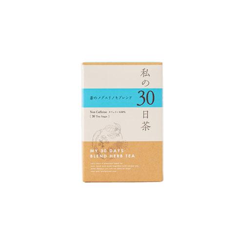 私の30日茶 蒼のメグスリノキブレンド 30個