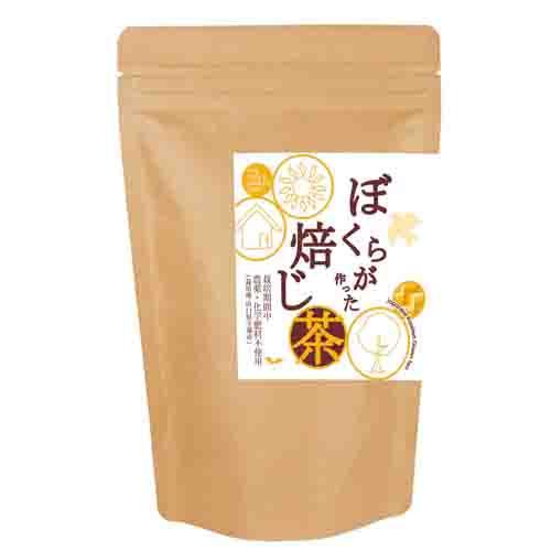【5/25掲載終了】ぼくらが作った焙じ茶