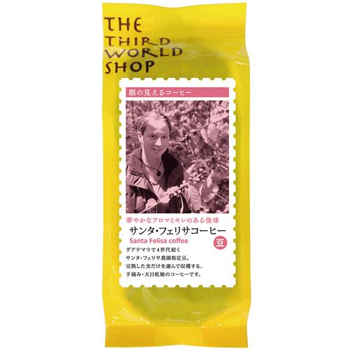 サンタ・フェリサコーヒー(豆)