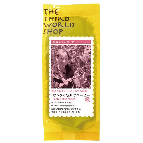 サンタ・フェリサコーヒー(粉)