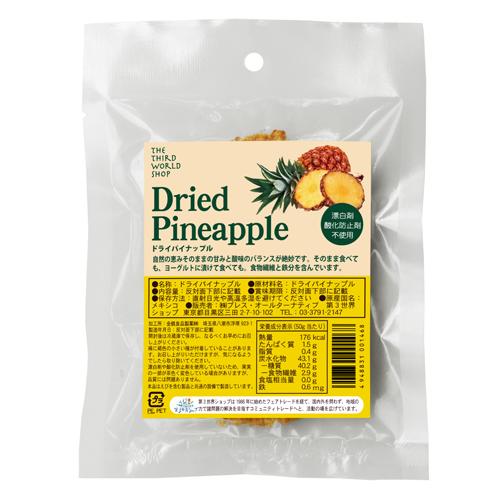 ドライパイナップル(無加糖)