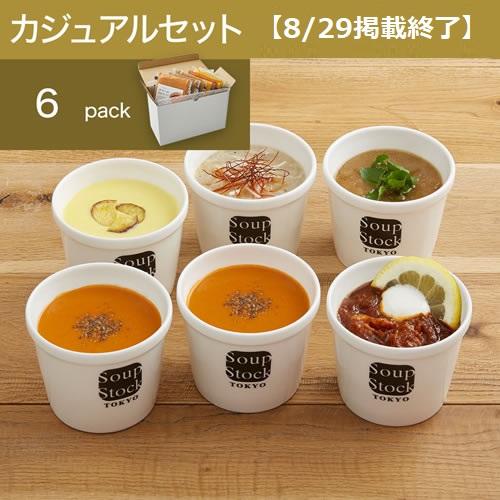 6スープセット/カジュアルボックス