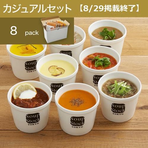 8スープセット/カジュアルボックス