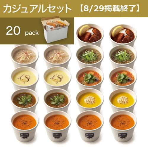 20スープ詰合せ