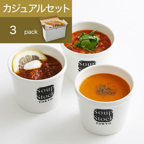 3スープセット