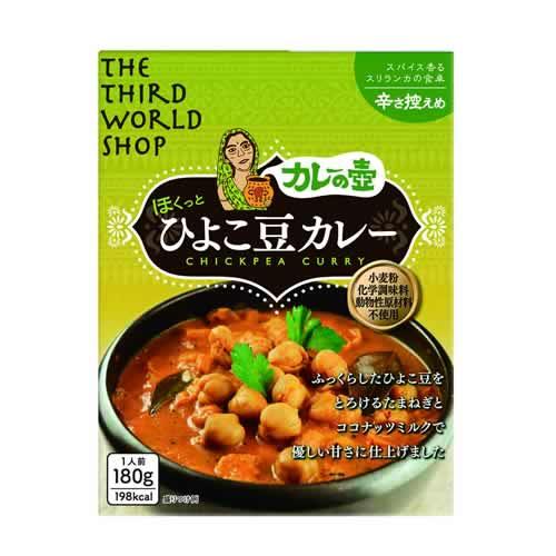 カレーの壺 ほくっとひよこ豆カレー(辛さ控えめ)