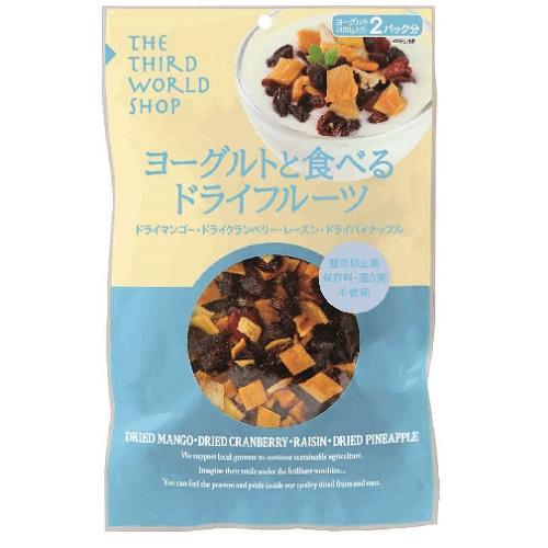 【5/25掲載終了】ヨーグルトと食べるドライフルーツ