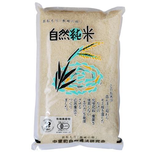 自然純米・有機七分搗米