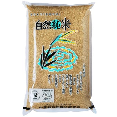 自然純米・有機玄米