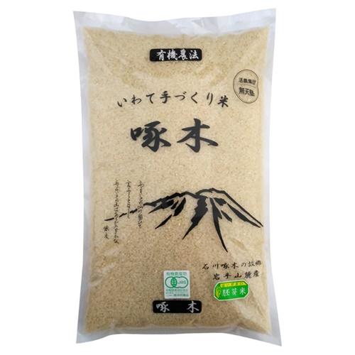 啄木米・有機胚芽米