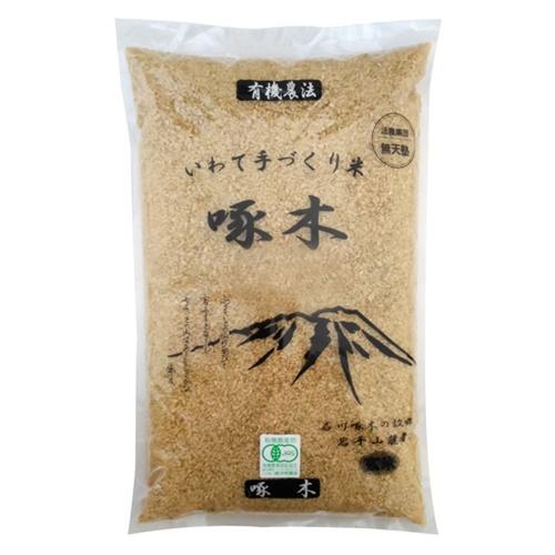 啄木米・有機玄米