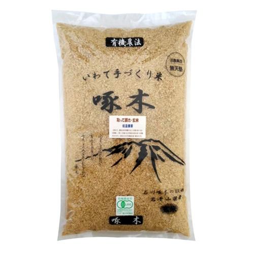 啄木米・有機玄米(低温備蓄米)