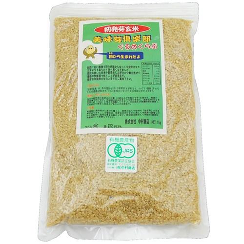 有機籾発芽玄米