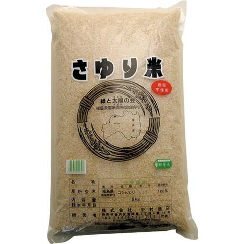 さゆり米・胚芽米