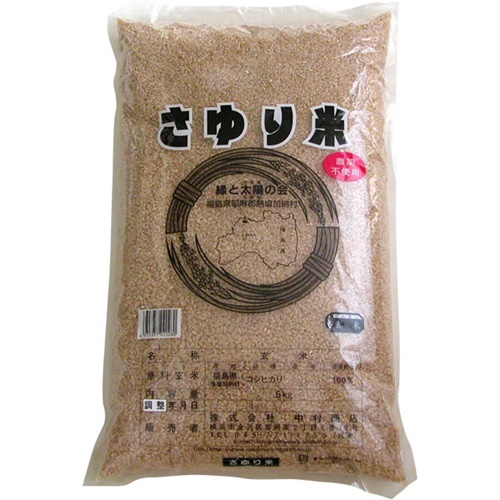 さゆり米・玄米