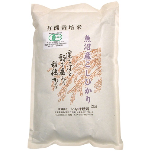 魚沼産・有機白米