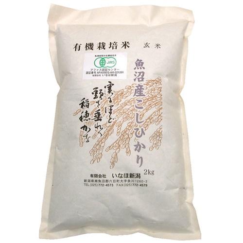 魚沼産・有機玄米