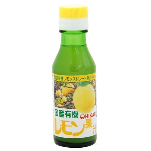 国産有機レモン果汁