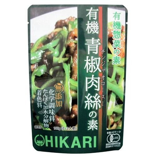 有機青椒肉絲の素