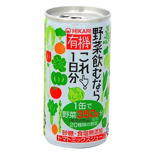 有機野菜飲むならこれ!1日分