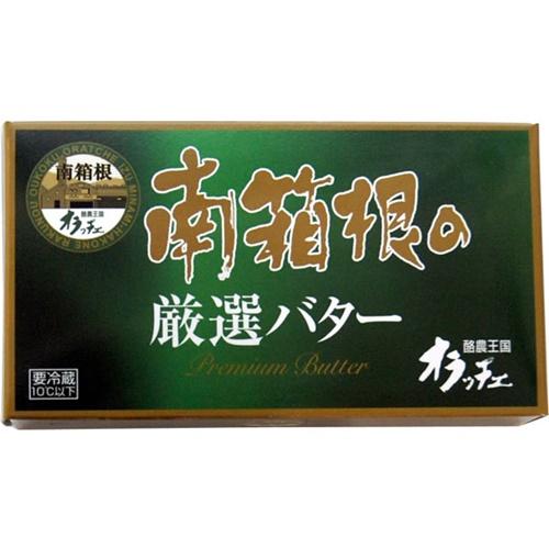南箱根の厳選バター