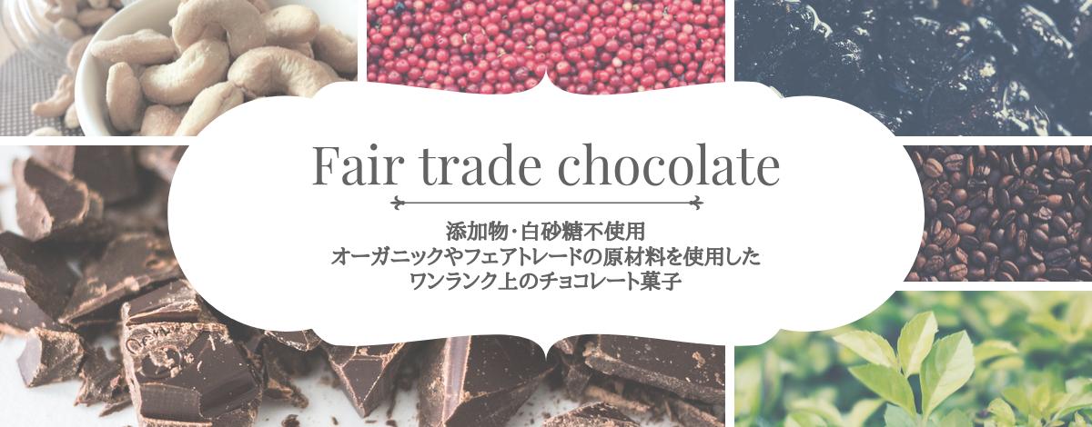 フェアトレードチョコレート菓子