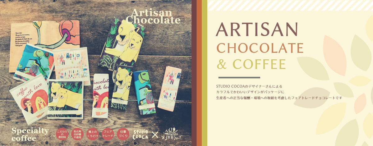 Artisan Chocolate&Drip Coffee