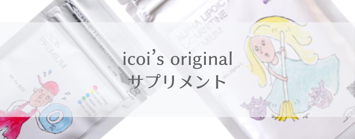 icoi's originalサプリメント