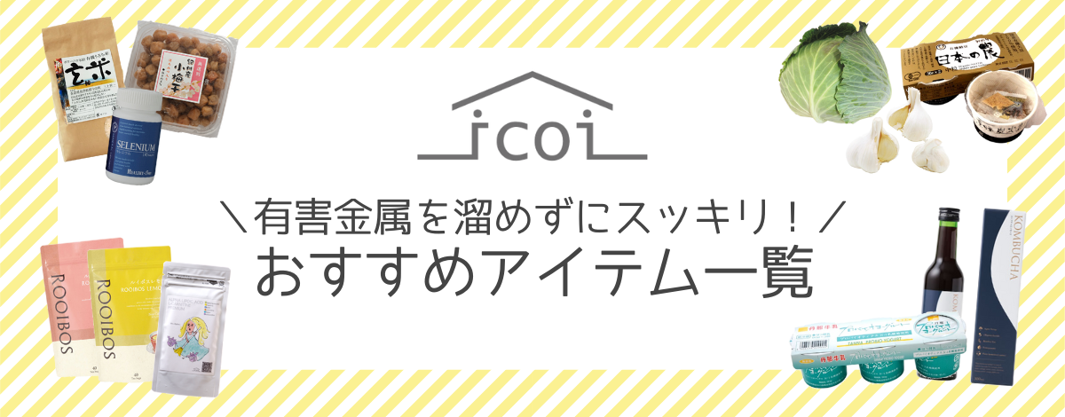 icoiおすすめ
